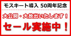 モスキート導入50周年花尻鳩舎感謝・応援セール実施中
